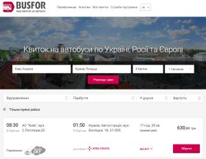 2015-12-23 14_43_32-Купити квитки на автобус онлайн, замовити автобусні квитки _ Busfor Україна - Ав