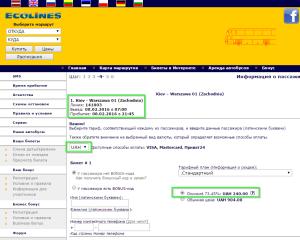 2015-12-28 15_39_06-Ecolines _ Билеты в Интернете