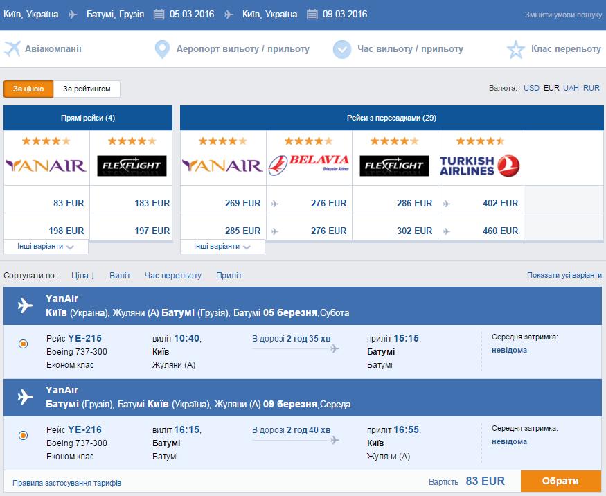 Киев-тбилиси авиабилеты цены акция авиабилет москва самарканд дешево все рейсы