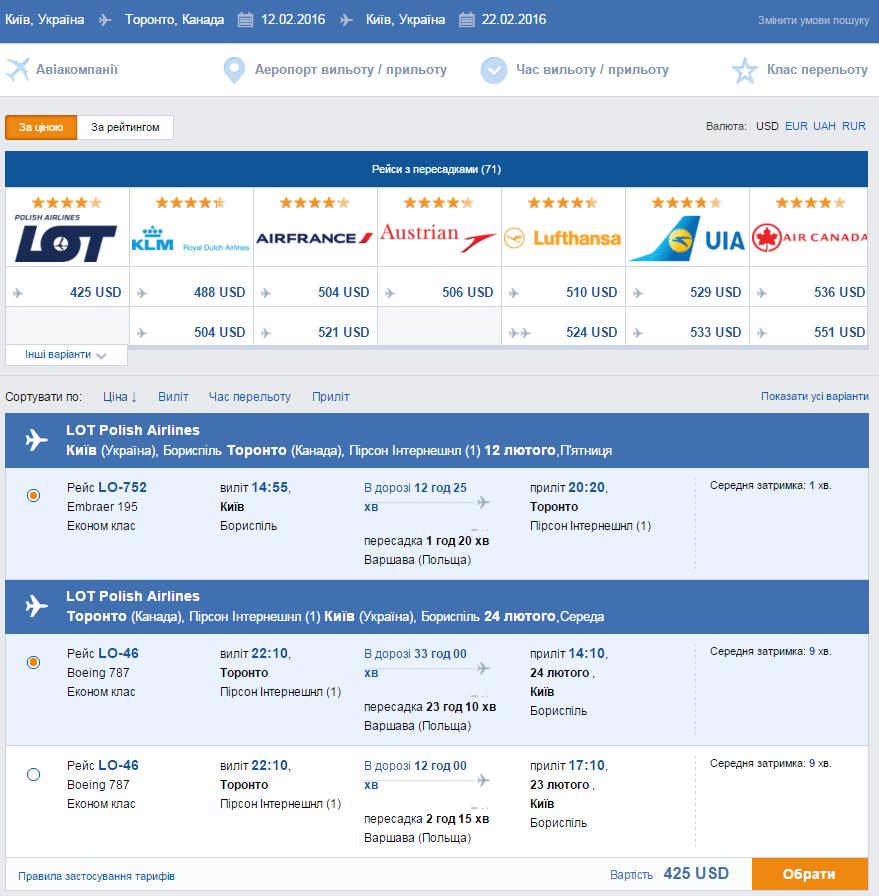 2016-01-13 13_21_08-Дешеві авіаквитки онлайн _ lowcostavia.com.ua
