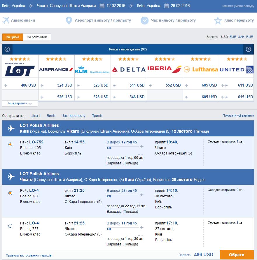 2016-01-13 13_58_59-Дешеві авіаквитки онлайн _ lowcostavia.com.ua