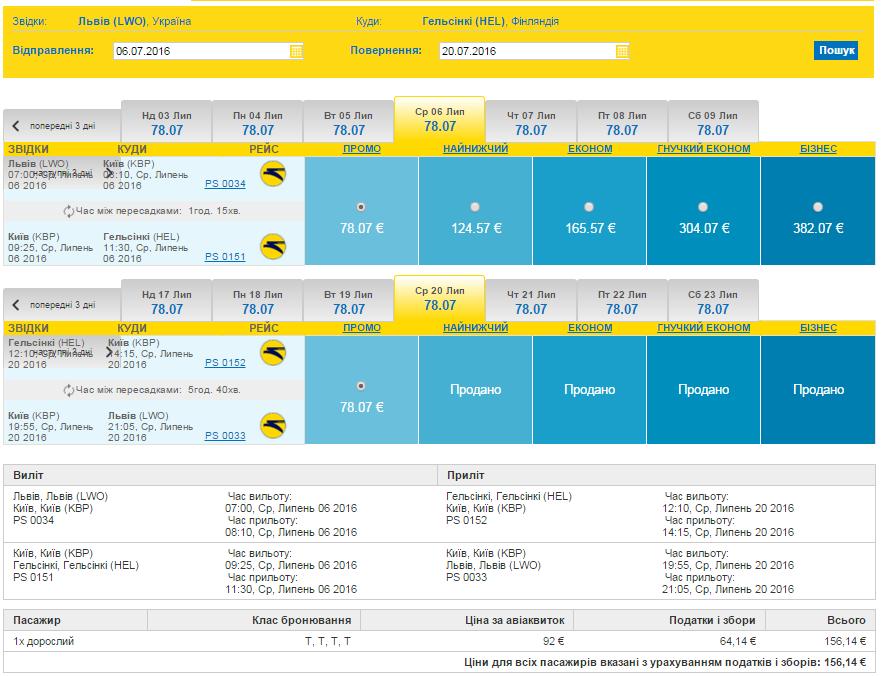 Львов - Хельсинки - Львов: авиабилеты в Финляндию от 156€!
