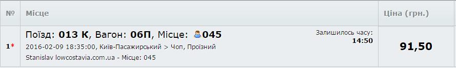 http://lowcostavia.com.ua/wp-content/uploads/2016/01/2016-01-18-00_34_07-Onlajn-rezervuvannya-ta-prydbannya-kvytkiv-Ukrzaliznytsya.png