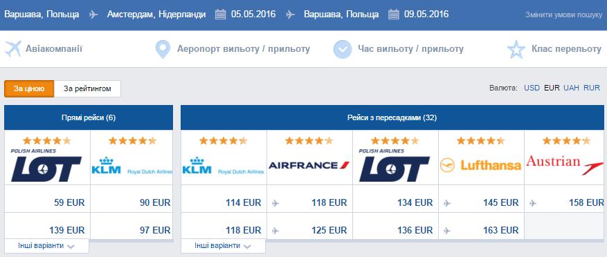2016-01-20 18_27_45-Дешеві авіаквитки онлайн _ lowcostavia.com.ua