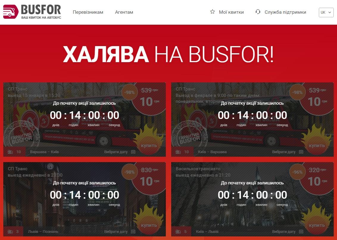 Билеты из Киева и Львова в Польшу от 10 гривен! Начало распродажи Busfor 12 января в 10:00! - Авиабилеты