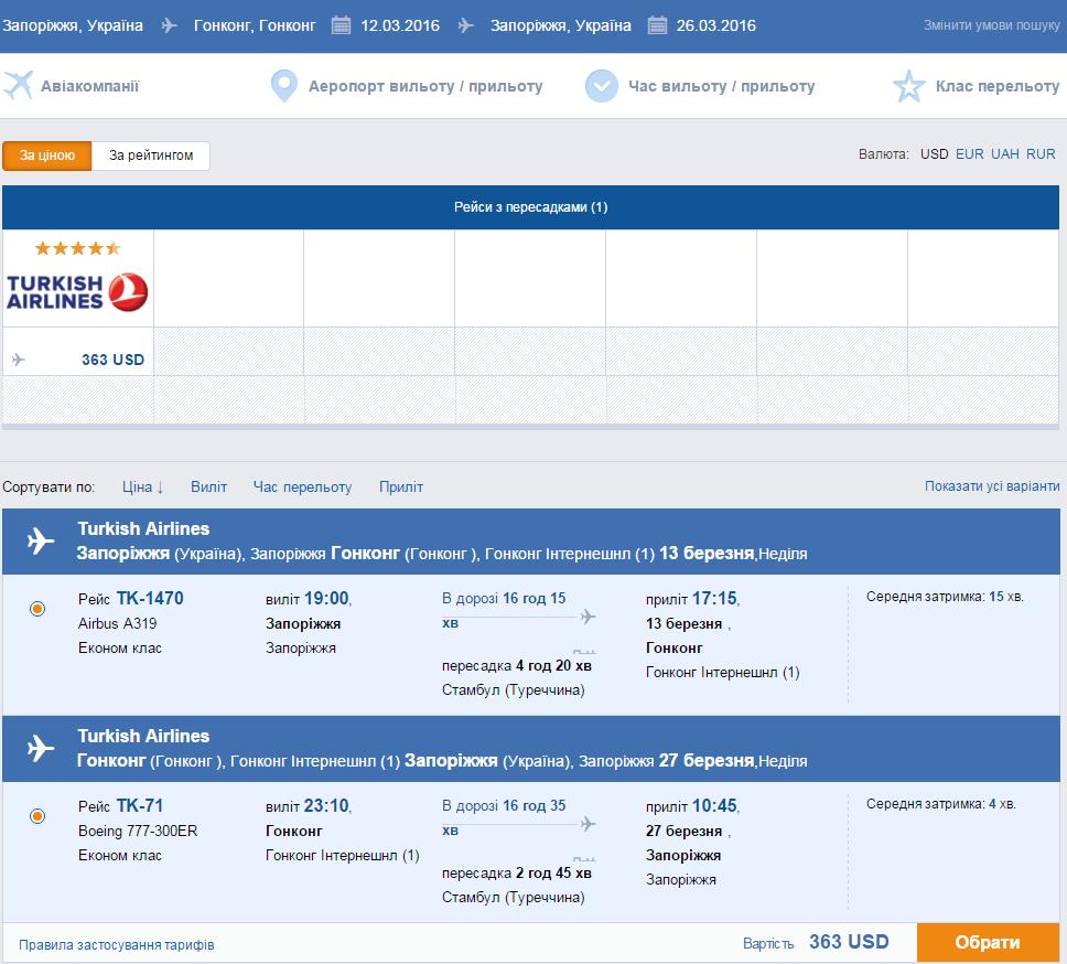 Отличная цена! Авиабилеты в Гонконг из Украины за 363$ в две стороны! Без визы! - Авиабилеты