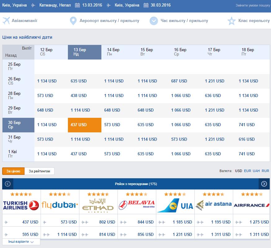 Авиабилеты в Непал из Киева от 437$ в две стороны!