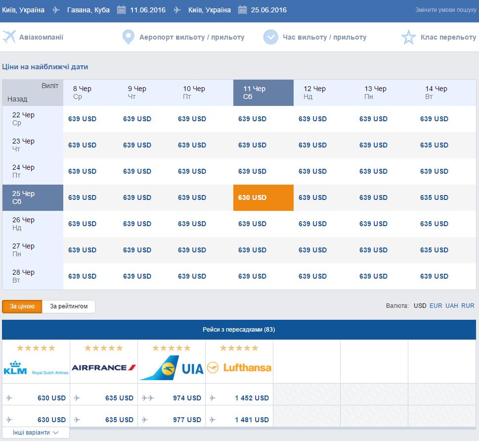 2016-02-10 16_06_47-Дешеві авіаквитки онлайн _ lowcostavia.com.ua
