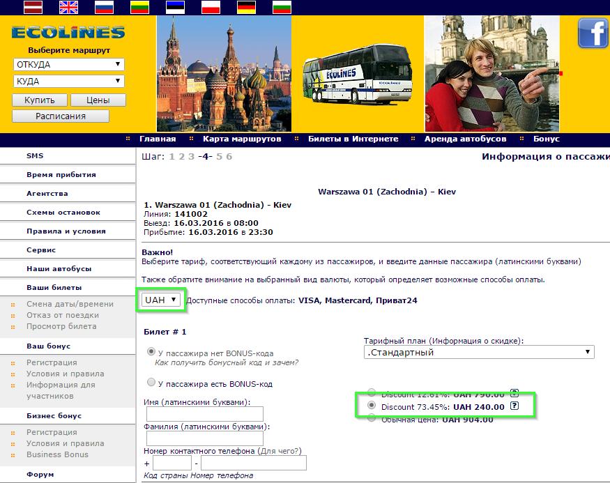 Варшава київ автобус