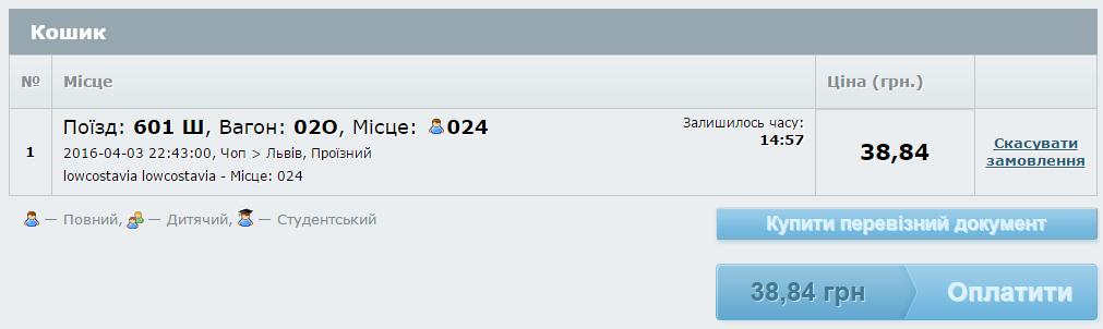 2016-02-22 14_16_20-Онлайн резервування та придбання квиткiв - Укрзалізниця