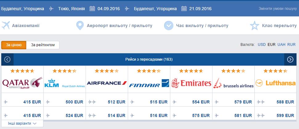 2016-02-24 13_22_58-Дешеві авіаквитки онлайн _ lowcostavia.com.ua