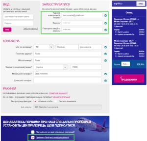 wizz air як купити квиток