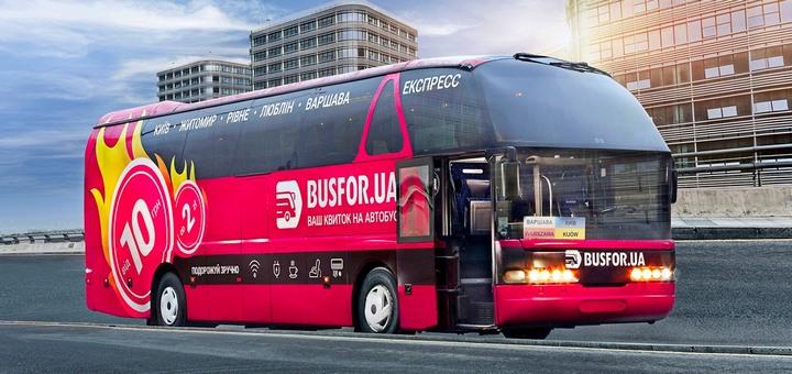 Распродажа от Busfor! 500 билетов в Польшу и по Украине по 50 грн