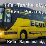 Ecolines: акция на авиабилеты с Киева — Таллин, Рига от 375 грн, Варшава от 240 грн, Прага от 400 грн! — Авиабилеты