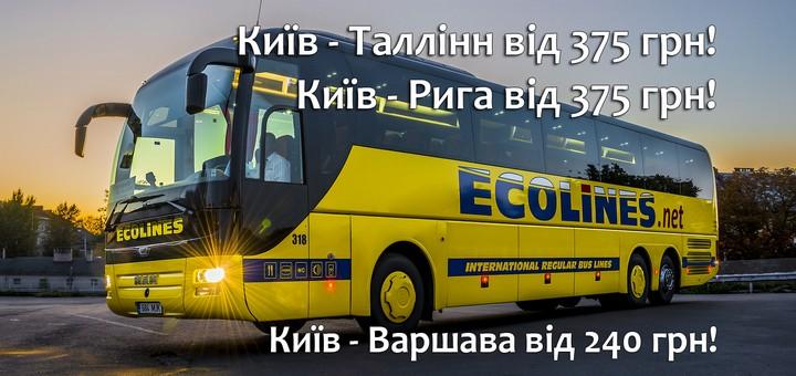 Ecolines: акция на авиабилеты с Киева - Таллин, Рига от 375 грн, Варшава от 240 грн, Прага от 400 грн! - Авиабилеты