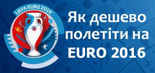 дешево на Євро 2016