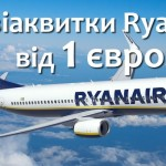 Безумная распродажа Ryanair! Авиабилеты от 1€!