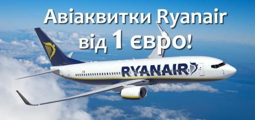 ryanair авіаквитки 1 євро