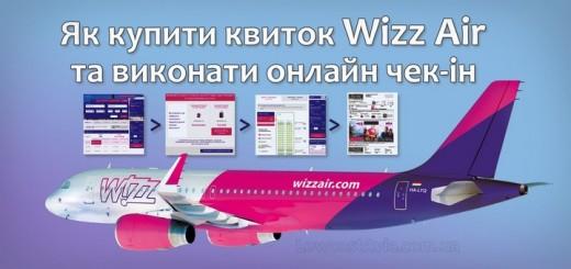 як купити авіаквиток wizzair