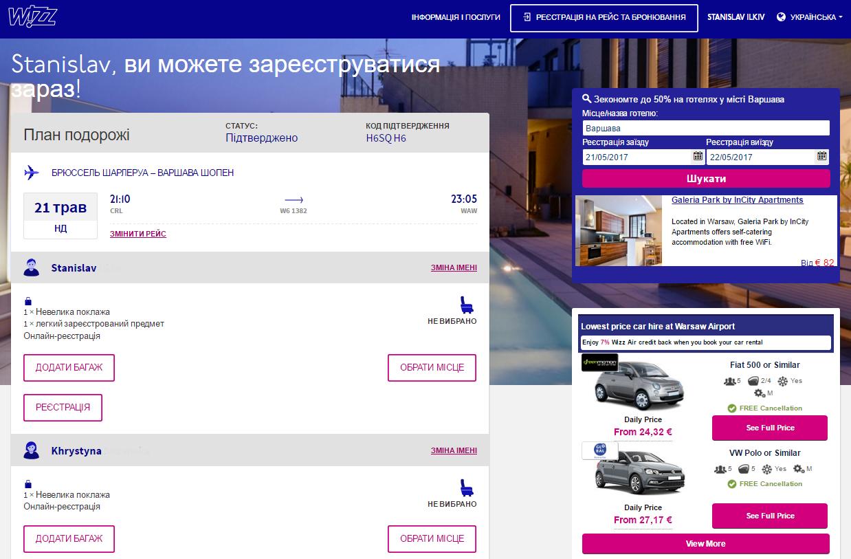 Билет уфа абхазия на самолет цена