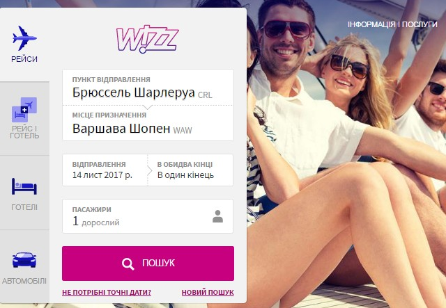 wizzair як купити