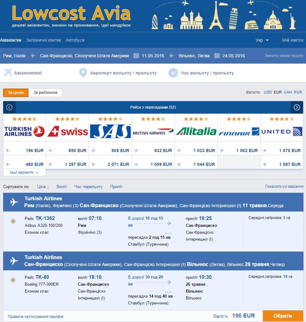 2016-03-03 18_45_59-Дешеві авіаквитки онлайн _ lowcostavia.com.ua