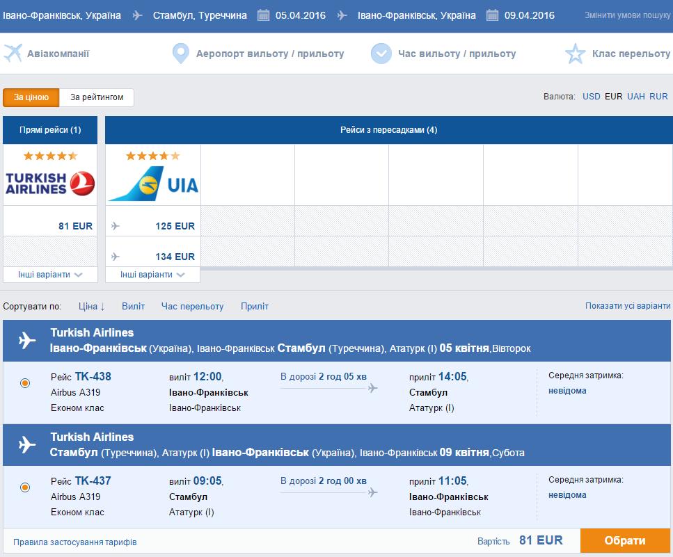 Turkish Airlines новый рейс Ивано-Франковск - Стамбул!