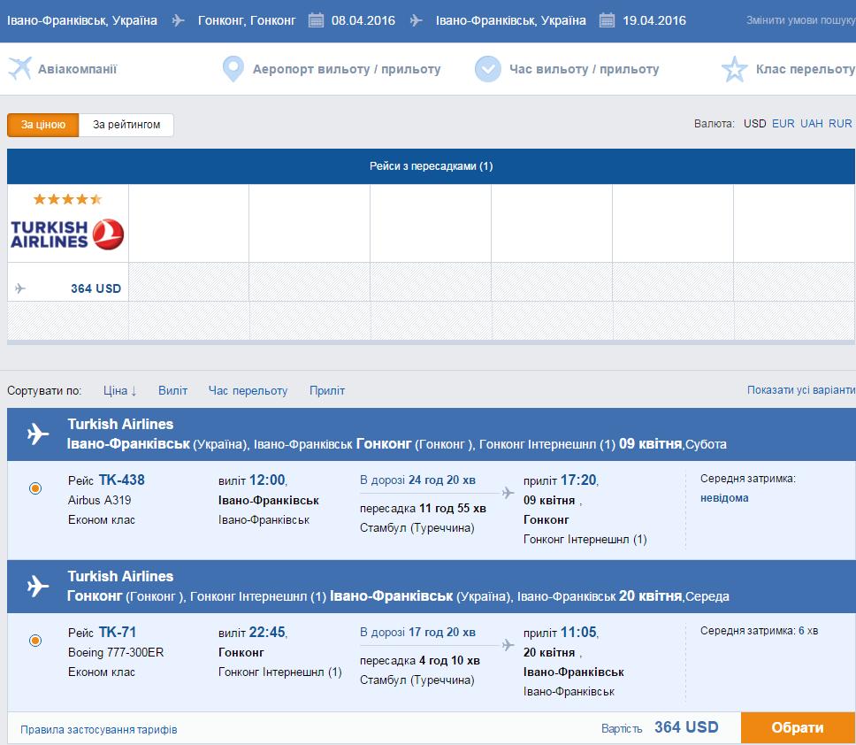 Хит! Авиабилеты в Гонконг из Ивано-Франковска за 365$ в две стороны от Turkish Airlines! Без визы! - Авиабилеты