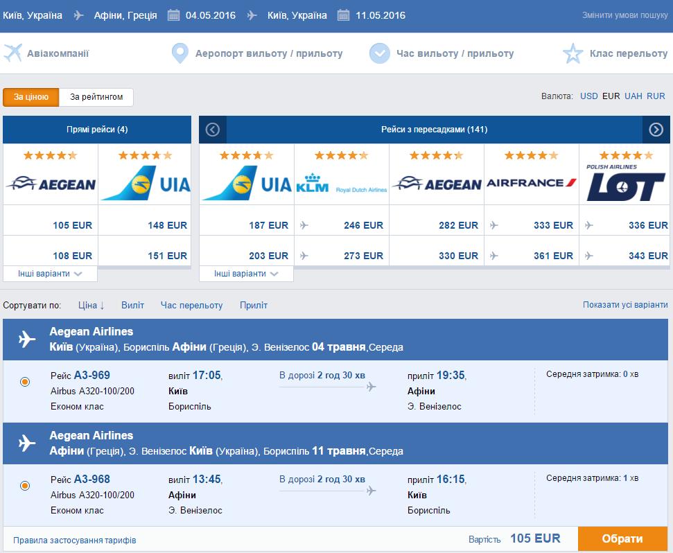 Aegean: авиабилеты в Грецию из Киева на лето от 105€ в две стороны! - Авиабилеты