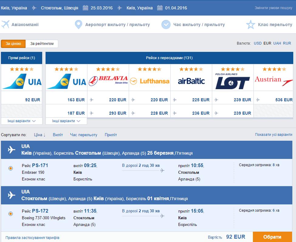 Дешевые авиабилеты Киев - Стокгольм от 92€ в две стороны!