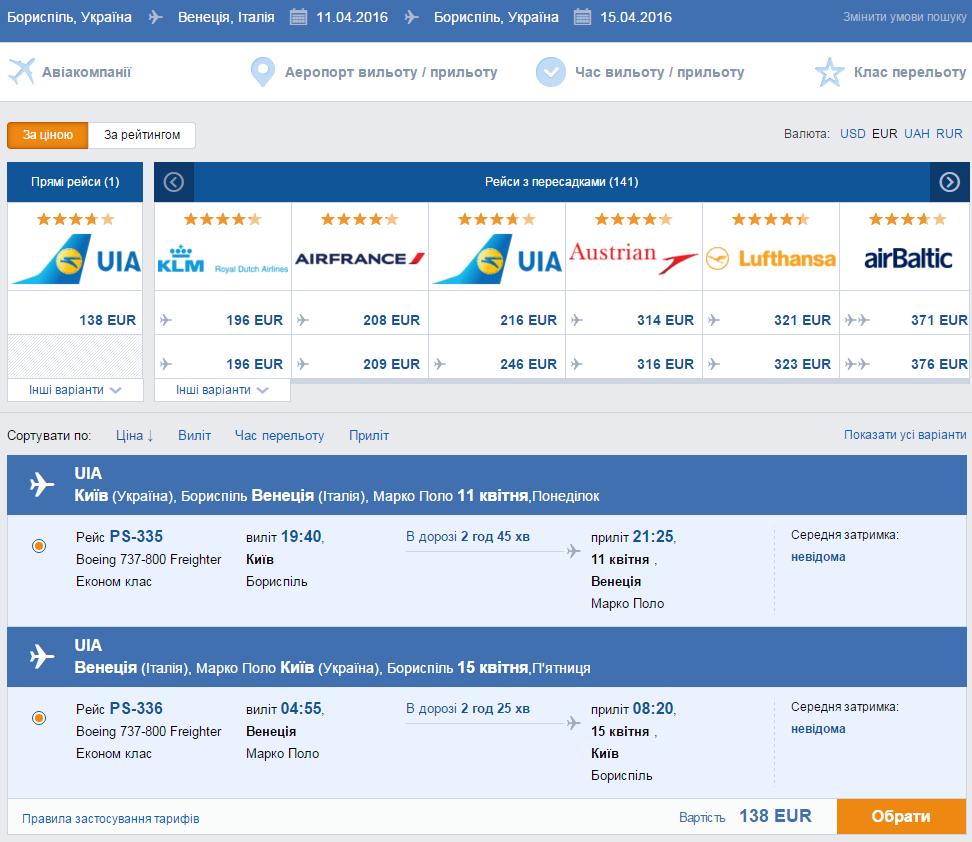 2016-03-18 12_28_54-Дешеві авіаквитки онлайн _ lowcostavia.com.ua