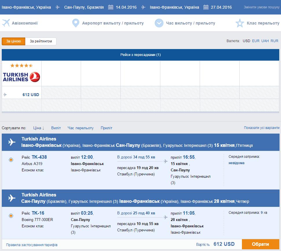 Авиабилеты в Бразилию из Ивано-Франковска от 612$ в две стороны!
