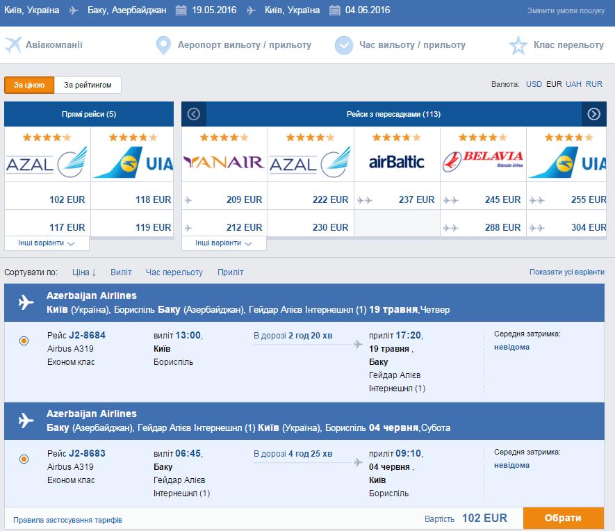 Билет на самолет киев баку купить авиабилеты из крыма в спб