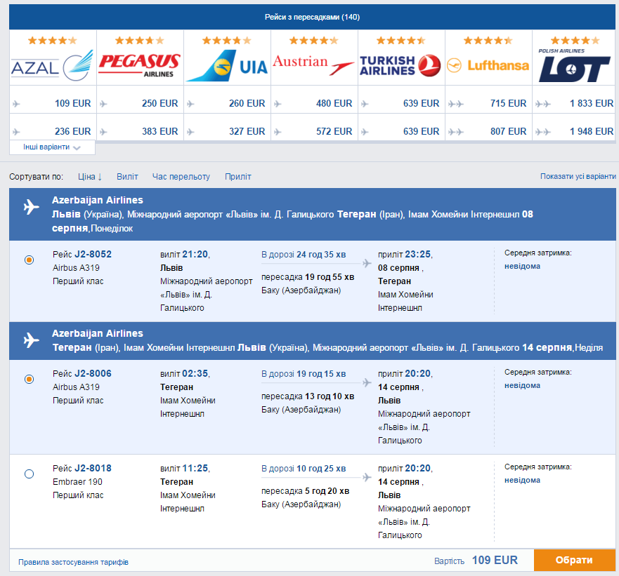 2016-03-28 12_53_47-Дешеві авіаквитки онлайн _ lowcostavia.com.ua