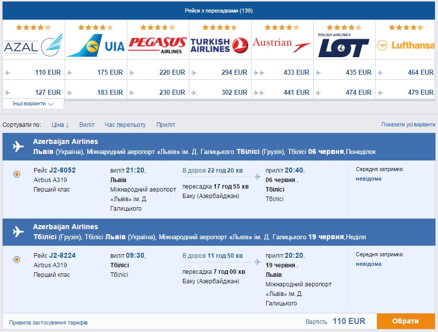2016-03-28 12_54_07-Дешеві авіаквитки онлайн _ lowcostavia.com.ua