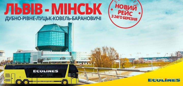 Новый рейс Ecolines из Львова в Минск от 150 грн! - Авиабилеты