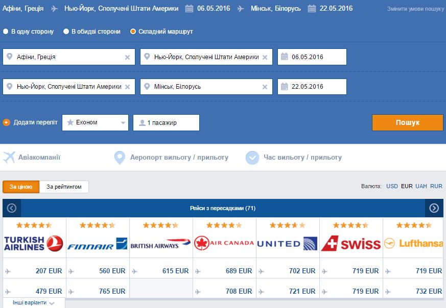 2016-04-01 15_22_57-Дешеві авіаквитки онлайн _ lowcostavia.com.ua
