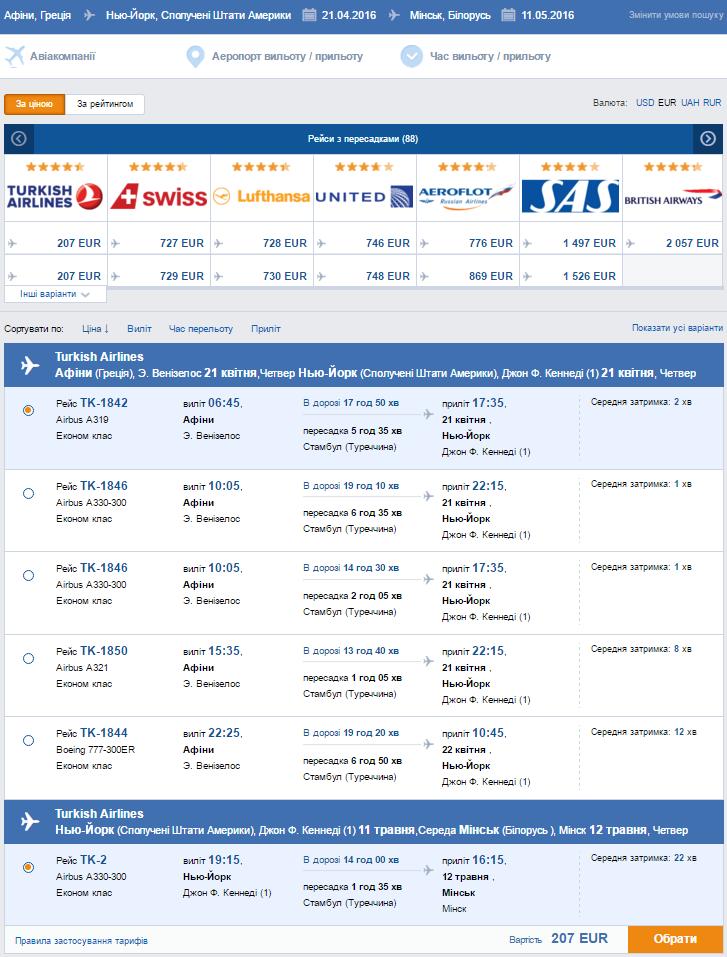 2016-04-01 15_23_12-Дешеві авіаквитки онлайн _ lowcostavia.com.ua