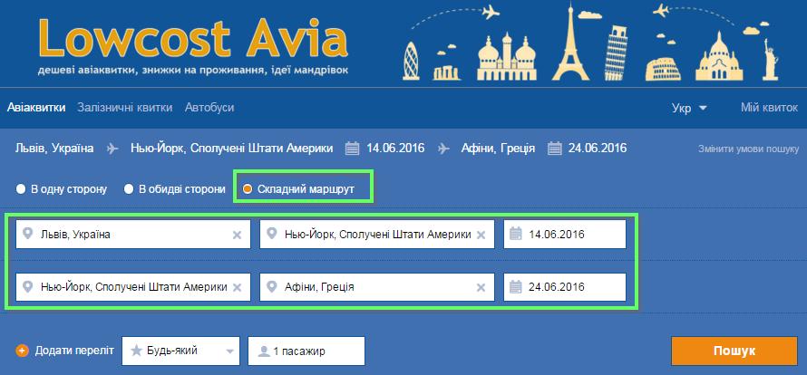 Авиаквикти в Нью-Йорк из Львова, Одессы, Харькова и др. от 306$!