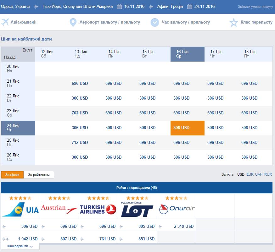 2016-04-04 06_05_33-Дешеві авіаквитки онлайн _ lowcostavia.com.ua