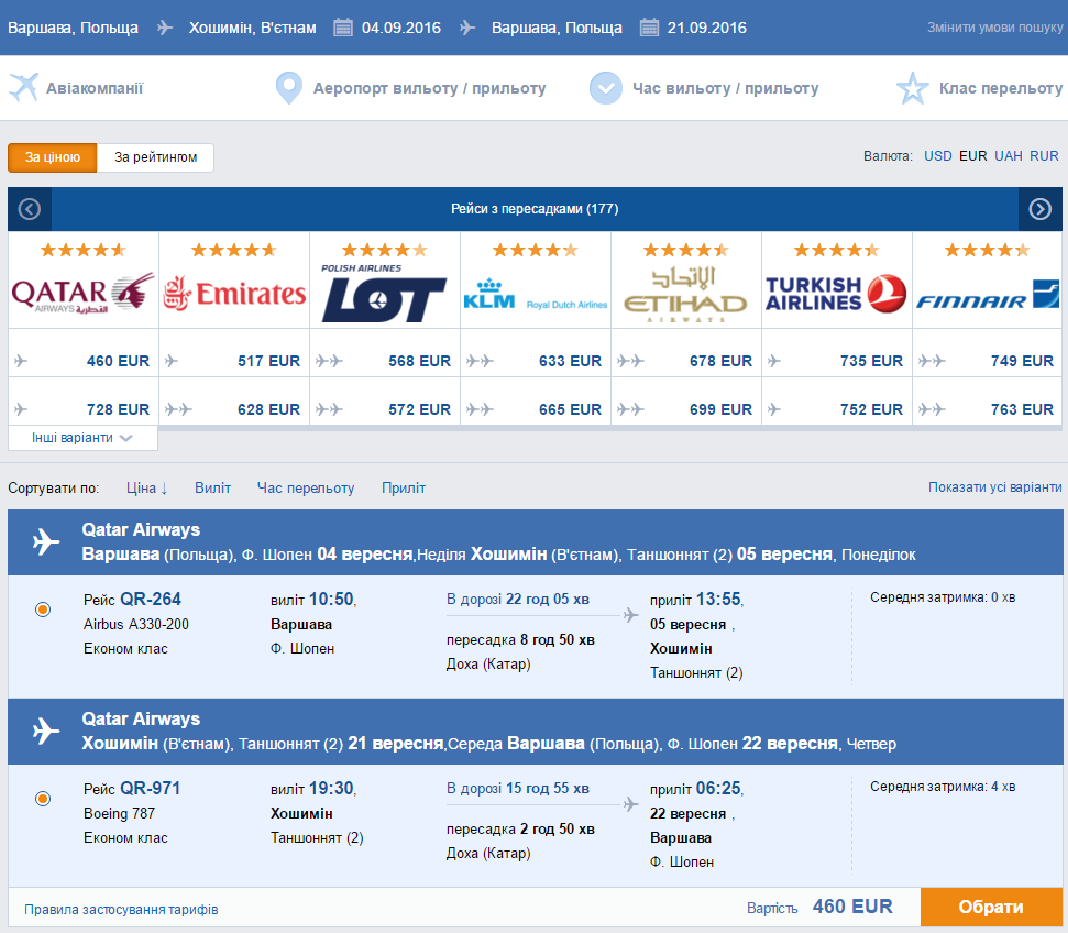 2016-04-05 13_25_47-Дешеві авіаквитки онлайн _ lowcostavia.com.ua