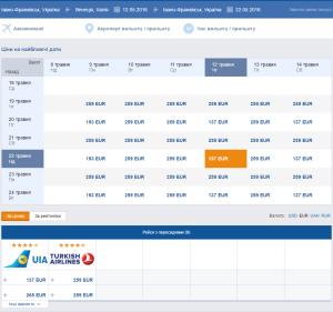 2016-04-08 14_31_45-Дешеві авіаквитки онлайн _ lowcostavia.com.ua
