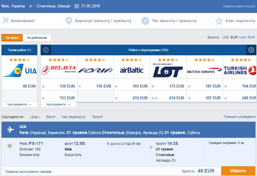 2016-04-10 19_25_01-Дешеві авіаквитки онлайн _ lowcostavia.com.ua