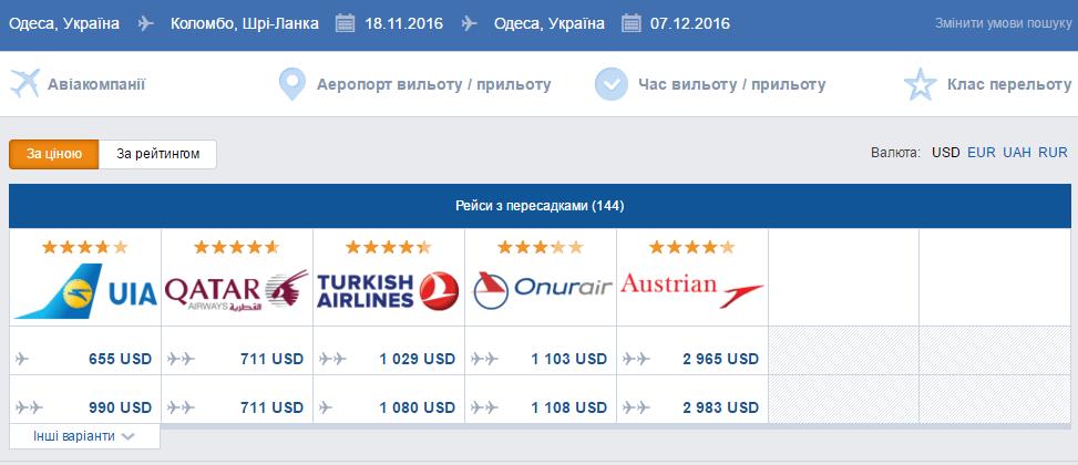 2016-04-11 13_39_25-Дешеві авіаквитки онлайн _ lowcostavia.com.ua
