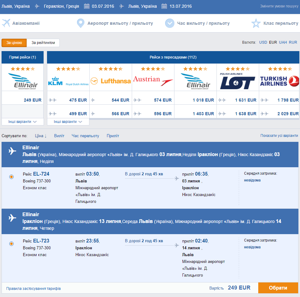 2016-04-12 11_54_23-Дешеві авіаквитки онлайн _ lowcostavia.com.ua
