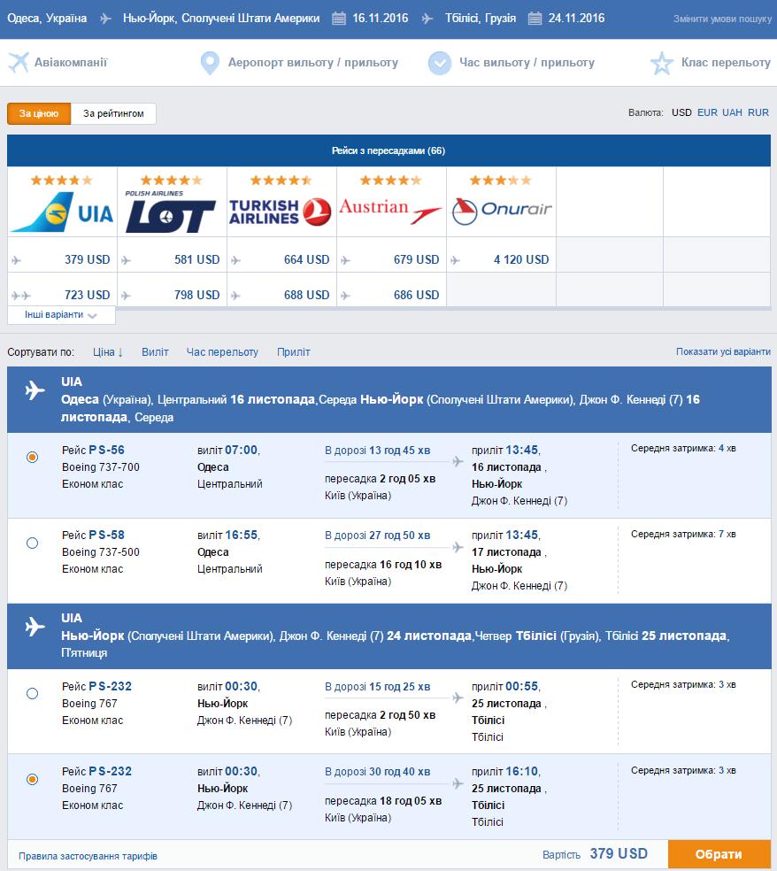 2016-04-12 15_48_09-Дешеві авіаквитки онлайн _ lowcostavia.com.ua