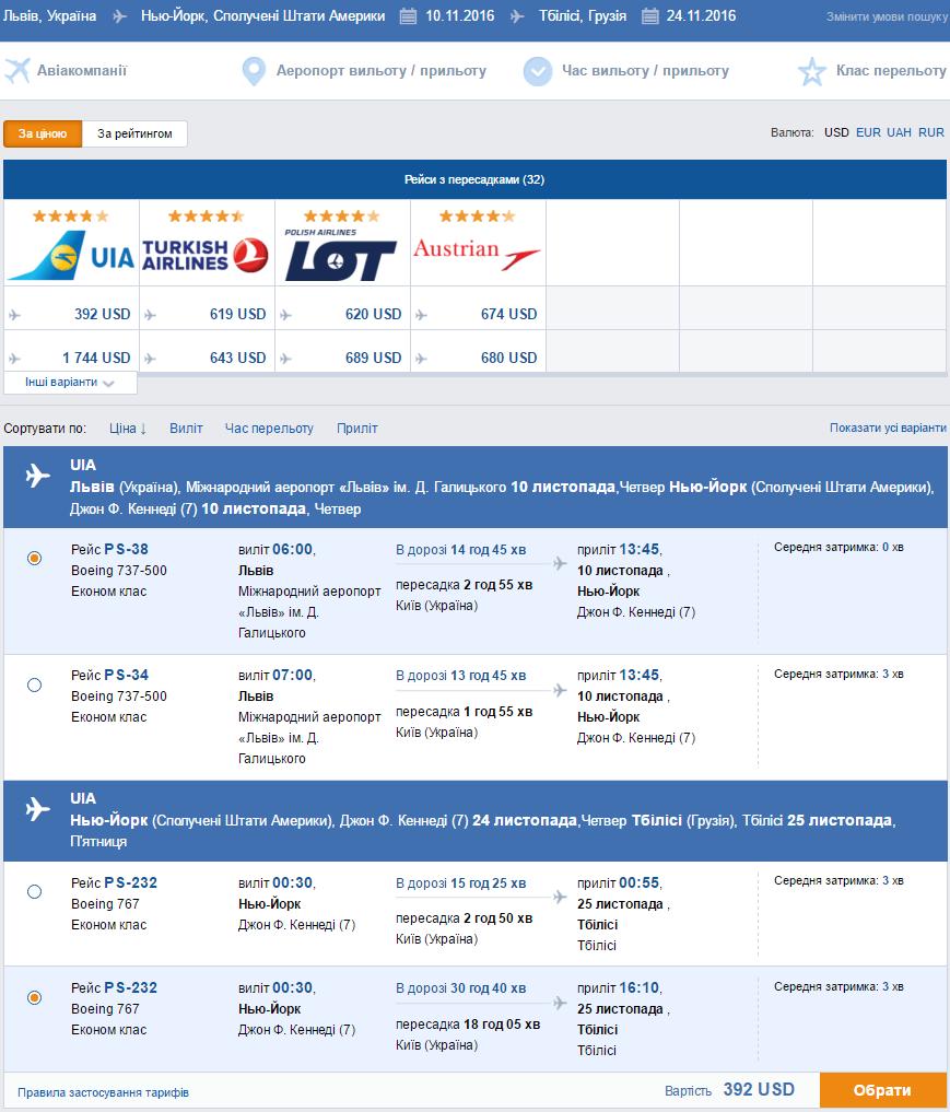 2016-04-12 15_48_54-Дешеві авіаквитки онлайн _ lowcostavia.com.ua