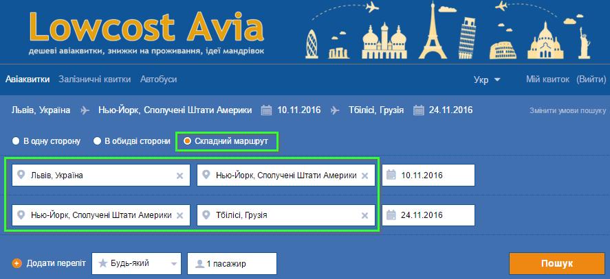 2016-04-12 15_56_07-Дешеві авіаквитки онлайн _ lowcostavia.com.ua