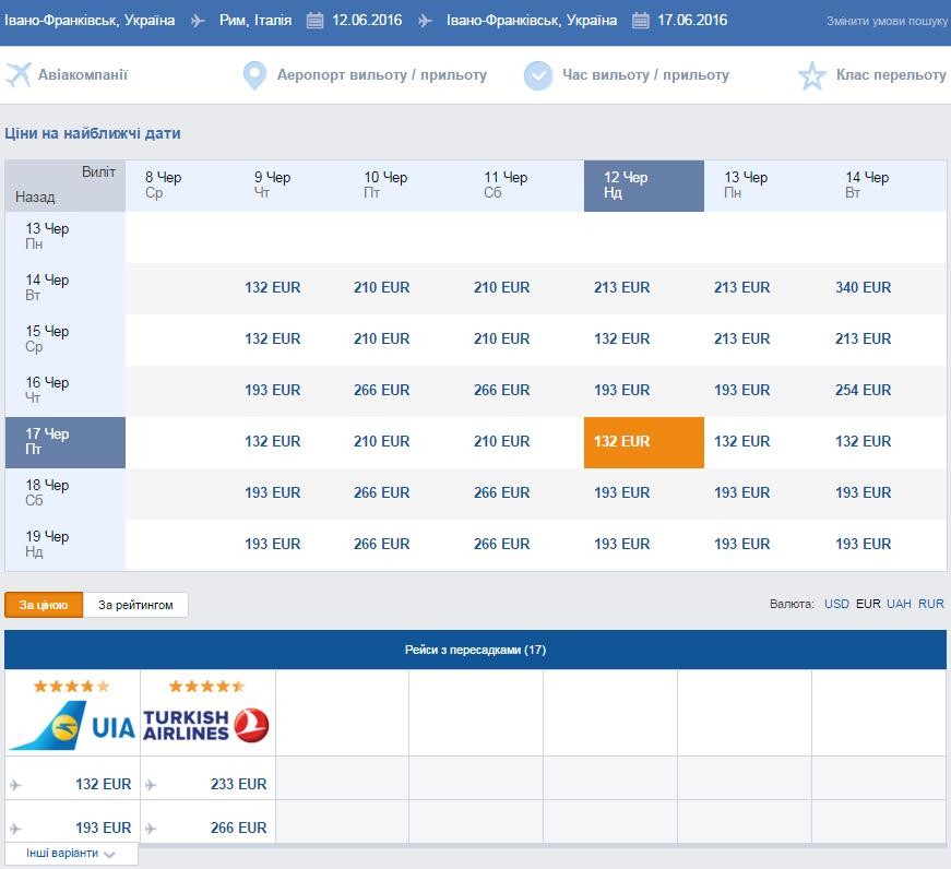 2016-04-13 03_20_42-Дешеві авіаквитки онлайн _ lowcostavia.com.ua
