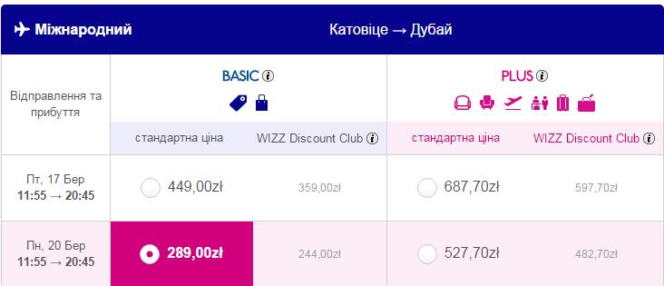 2016-04-14 00_53_28-Wizz Air